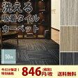 タイルカーペット 【送料無料】[洗えるタイルカーペット 吸着式 ペット・床暖房対応 東リ ファブリックフロア スマイフィール スクエア4200(size:500×500cm)](10枚以上1枚単位で販売)※金額は1枚の金額です。