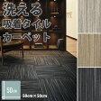 タイルカーペット 【送料無料】[洗えるタイルカーペット 吸着式 ペット・床暖房対応 東リ ファブリックフロア スマイフィール スクエア4200(size:50×50cm)](10枚以上1枚単位で販売)※金額は1枚の金額です。