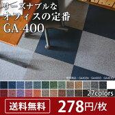 【送料無料(一部地域除く)】タイルカーペットGA-400 GA400東リ(サイズ:50×50cm)★20枚以上4枚単位でご注文下さい