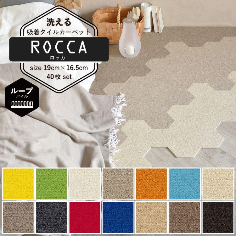 六角形 タイルカーペット 14色 ハニカム ループパイル 防音 吸着 カーペット ずれない 洗える 床暖 防炎 ペット対応 ジョイントマット プレイマット 置くだけ タイルカーペット ROCCA(ロッカ) 壁紙屋本舗