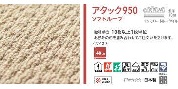 タイルカーペット 【送料無料】[洗えるタイルカーペット 東リ ファブリックフロア アタック950 ソフトループ(size:40×40cm)](10枚以上1枚単位で販売)※金額は1枚の金額です。