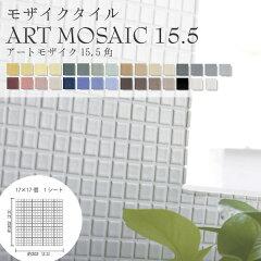 マット調のベーシックなカラーのモザイクタイルタイル [モザイクタイル・アートモザイク施釉15....