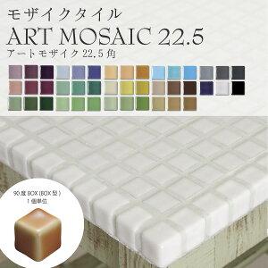 鮮やかなカラーとつやのある質感が特徴のモザイクタイルタイル {{モザイクタイル・アートモザイ...