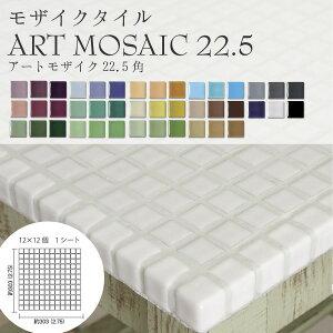 鮮やかなカラーとつやのある質感が特徴のモザイクタイルタイル [モザイクタイル・アートモザイ...