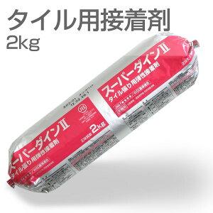タイル用接着剤 スーパーダイン2<名M>