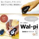 「Wal-pi」(ワルピ) (壁紙用転写のり)専用つめ替えカートリッジ 壁紙屋本舗
