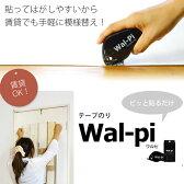 「Wal-pi」(ワルピ) 「貼って剥がしやすい」壁紙用転写のり「テープのり」感覚で使える♪はがせる(剥がしやすい)のりを使っています!