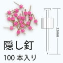 モールディングの固定に釘跡が目立ちにくい隠し釘ヤヨイ カクシ釘100本入り(品番Y:369-441)