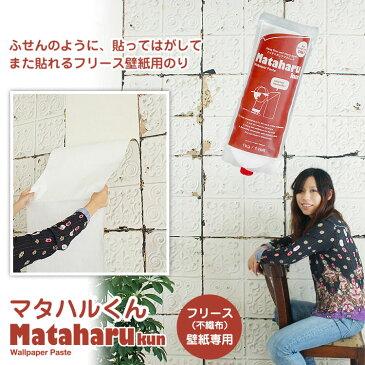 【はなまるマーケット 10月18日に紹介された「のり」】 ふせんのように、 貼ってはがせるフリース壁紙用のり 「マタハルくん」(マタハルクン) 【あす楽対応】