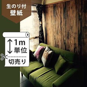 【10m以上でマスカープレゼント 4月末まで】壁紙 のり付 クロス 木目調 [生のり付き壁紙/…
