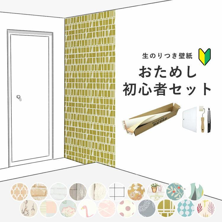 【 壁紙 のり付き 】お試しアクセントクロス初心者セット生のりつき壁紙3m,施工道具3点セット,壁紙の張り方マニュアル付き