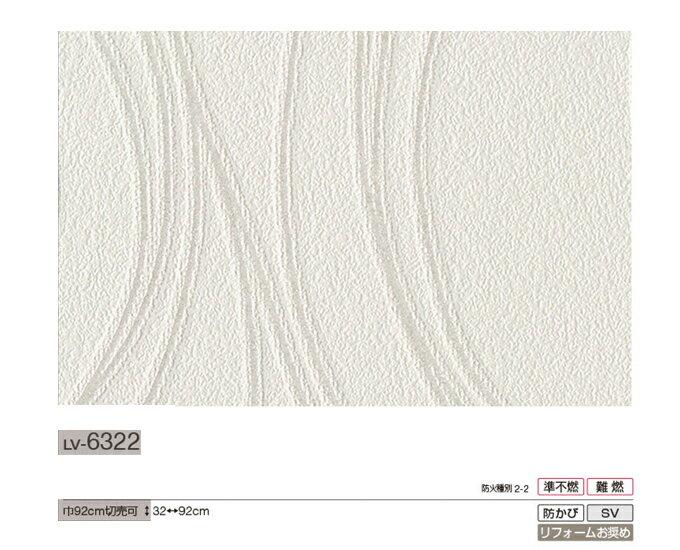 壁紙・装飾フィルム, 壁紙  V-1000(2015-2018) LV-6322 OK