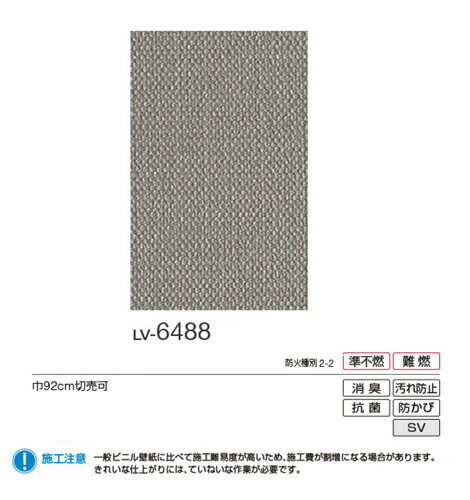 壁紙・装飾フィルム, 壁紙  V-1000(2015-2018) LV-6488 OK