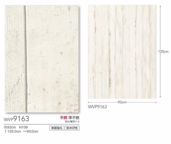 【サンプル専用】 [壁紙 サンプル 東リ/パワーWVP9163] (メール便OK)の写真