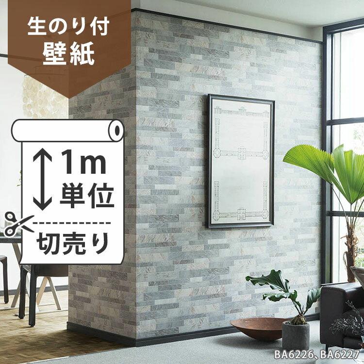 【 壁紙 のり付き 】 壁紙 のり付 クロス 生のり付き壁紙/シンコール シック BA6226、BA6227(販売単位1m)しっかり貼れる生のりタイプ(原状回復できません) 壁紙屋本舗