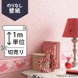 壁紙 クロス国産壁紙(のりなしタイプ)/シンコール ハローキティ BA6547(販売単位1m)