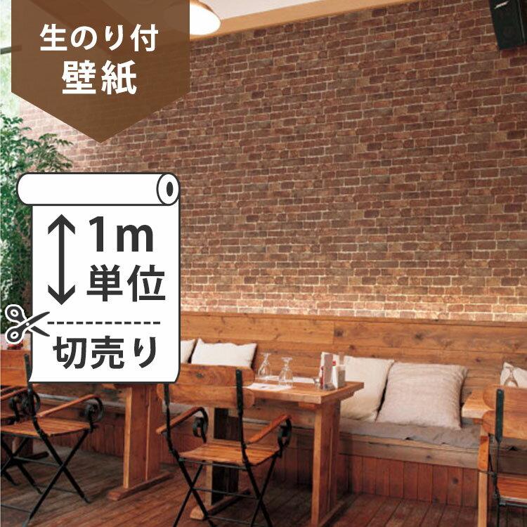 【 壁紙 のり付き 】 壁紙 のり付 クロス 生のり付き壁紙/リリカラ 不燃 Wood&Stone LL-8823(1m単位で切り売り) しっかり貼れる生のりタイプ(原状回復できません) 壁紙屋本舗