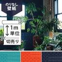 壁紙 クロス国産壁紙(のりなしタイプ)/リリカラ Living with GREEN LL-8014、LL-8015、LL-8016(販売単位1m)