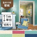 【 壁紙 のり付き 】壁紙 のり付 クロス生のり付き壁紙/リリカラ Art Colors LL-8221、LL-8222、LL-8223、LL-8224、LL-8225、LL-8226(販売単位1m)しっかり貼れる生のりタイプ(原状回復できません)【今だけ10m以上でマスカープレゼント】