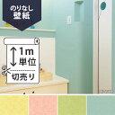壁紙 クロス国産壁紙(のりなしタイプ)/サンゲツ 織物 RE-2519〜RE-2522(販売単位1m)