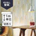 壁紙 クロス国産壁紙(のりなしタイプ)/サンゲツ 木目 RE-2622(販売単位1m)
