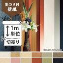 壁紙 のり付 クロス生のり付き壁紙/サンゲツ 和 RE-2681〜RE-2692(販売単位1m...