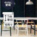 壁紙 クロス 国産壁紙(のりなしタイプ)/シンコール SW2285(販売単位1m) 壁紙屋本舗