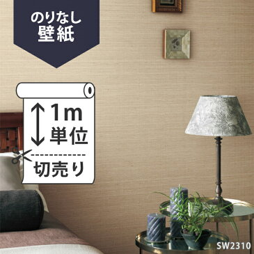 壁紙 クロス国産壁紙(のりなしタイプ)/シンコール ナチュラル SW2310(販売単位1m)