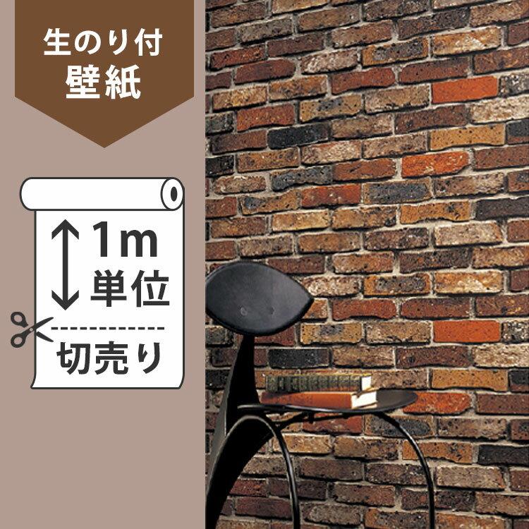 【 壁紙 のり付き 】 壁紙 のり付 クロス 生のり付き壁紙/ルノン アース・ディスプレイ RF-3515(販売単位1m) しっかり貼れる生のりタイプ(原状回復できません) 壁紙屋本舗