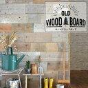 【送料無料・あす楽】 OLD WOOD BOARD ( オールドウッドボード ) 足場板 巾木 古材 端材 DIY 壁紙屋本舗