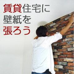賃貸住宅でも壁紙が貼れる壁紙の片側のふちカットサービス!カットするのりなし壁紙と同じ数量を買い物かごに入れて下さい。(20m以内)