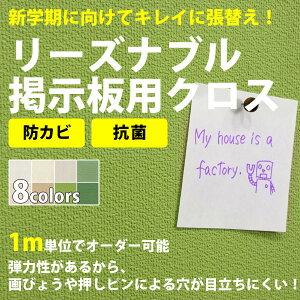 画ビョウで紙をとめるのに最適!リーズナブルで8色から選べる。掲示板 手作り 貼り替え にオス...