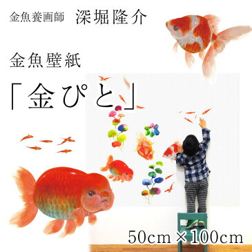 Fukahori Riusuke金魚壁紙『金ぴと』 深堀 隆介 プロデュース 自分で貼れて、剥がせる♪ステッカーのような壁紙.