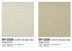 壁紙のサンプル専用ページです。【サンプル専用】 [壁紙サンプル サンゲツSP/サンゲツSP-2329〜...