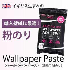 輸入壁紙が約8本張れて710円!張ってはがしやすい 輸入壁紙専用粉のりスーパーフレスコイージ...