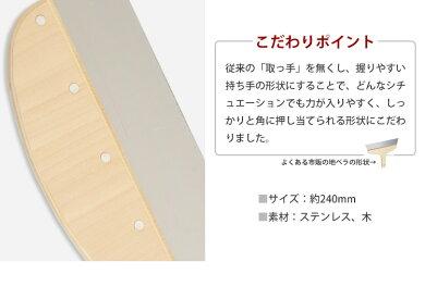 壁紙施工道具地ベラ240mm