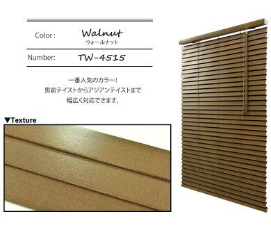 【ランキング入賞】ブラインド木製[ウッドブラインド35全5色タチカワブラインドグループ製](1cm単位でオーダーできる!)幅33cm〜60cm・高さ30cm〜80cm