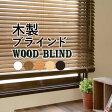 ブラインド 木製[ウッドブラインド35 全5色 タチカワブラインドグループ製](1cm単位でオーダーできる!)幅33cm〜60cm・高さ81cm〜120cm