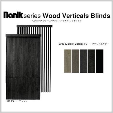 黒、グレー、白系カラーの木製(ウッド)縦型