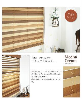 木製ブラインドTapio【送料無料】ラダーコード仕様バランス付き操作方法:ワンコード式幅45cm~80cm、高さ141~160cm