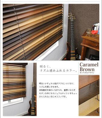 ランダムウッドブラインド(木製ブラインド)1cm単位でオーダー可能!{{ランダムウッドブラインドバランスなし}}幅121cm~140cm、高さ141~160cm