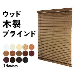 高品質の 木製 ブラインド をお求めやすい価格、お好みのサイズで。wooden blindウッドブライン...