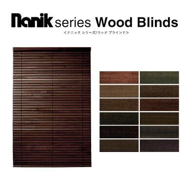 【送料無料】グリーン系カラーの木製(ウッド)縦型ブラインド/ヒンジ付きNanikブラインドNanikシリーズたて型50mmグリーン系