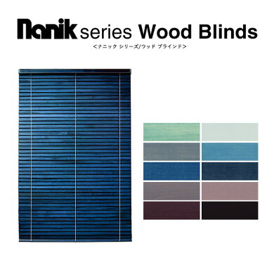 【送料無料】ブルー、グレーなどクールな色の木製(ウッド)横型ブラインドNanikウッドブラインドNanikシリーズベネシャン横型50mmブルー