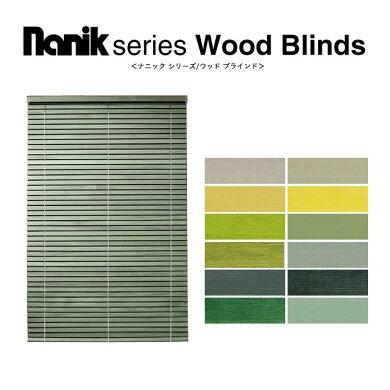 【送料無料】グリーン系カラーの木製(ウッド)横型ブラインドNanikウッドブラインドNanikシリーズベネシャン横型50mmグリーン系