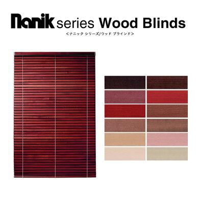 【送料無料】レッド、ピンクなど赤みのある色の木製(ウッド)横型ブラインドNanikウッドブラインドNanikシリーズベネシャン横型50mmレッド