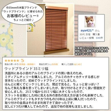 【ランキング入賞】ブラインド木製[ウッドブラインド35全5色タチカワブラインドグループ製]お客様レビュー