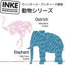 【送料無料】<INKE>ヴィンテージ・アンティーク壁紙 動物シリーズ(ゾウ、ダチョウ)【あ...