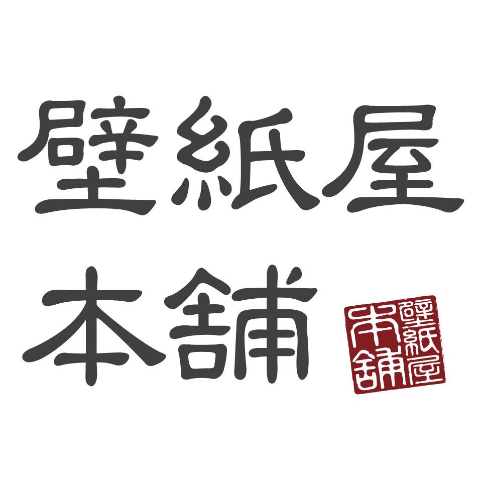 壁紙屋本舗・カベガミヤホンポ