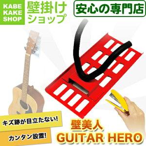 【レビューお約束で選べるプレゼント実施中】壁美人金具GUITAR HERO(ギターヒーロー) ホッチキス ステープラー 石こうボード専用 石膏ボード専用 壁掛け 壁収納 ギター